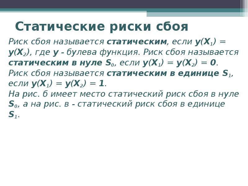 Статические риски сбоя Риск сбоя называется статическим, если у(X1) = y(Х2), где y - булева функция.
