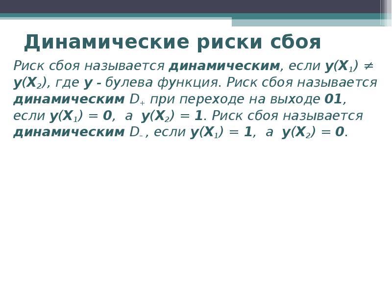 Динамические риски сбоя Риск сбоя называется динамическим, если у(X1) ≠ y(Х2), где y - булева функци