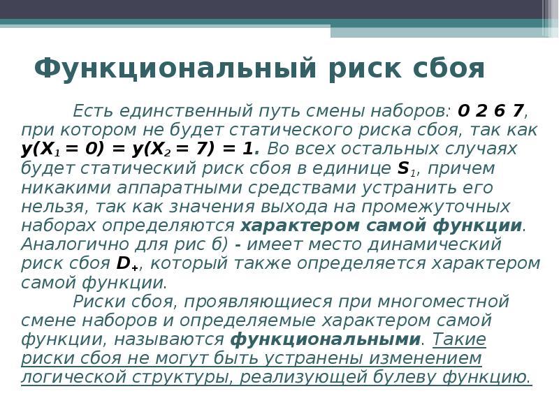 Функциональный риск сбоя Есть единственный путь смены наборов: 0 2 6 7, при котором не будет статиче