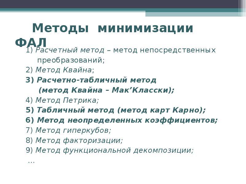 Методы минимизации ФАЛ 1) Расчетный метод – метод непосредственных преобразований; 2) Метод Квайна;