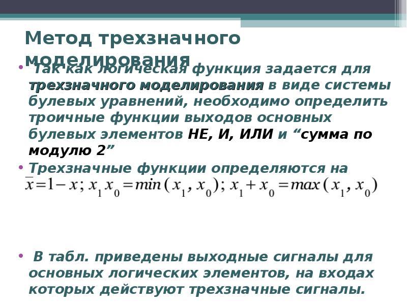 Метод трехзначного моделирования Так как логическая функция задается для трехзначного моделирования
