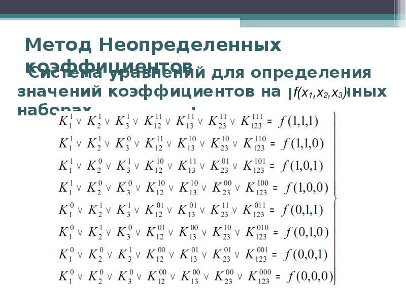 Метод Неопределенных коэффициентов Система уравнений для определения значений коэффициентов на разли