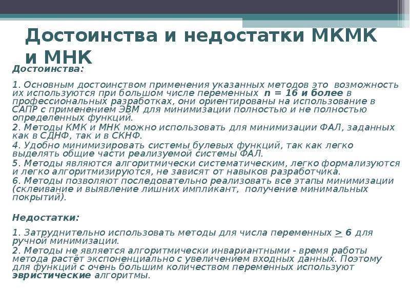Достоинства и недостатки МКМК и МНК Достоинства: 1. Основным достоинством применения указанных метод