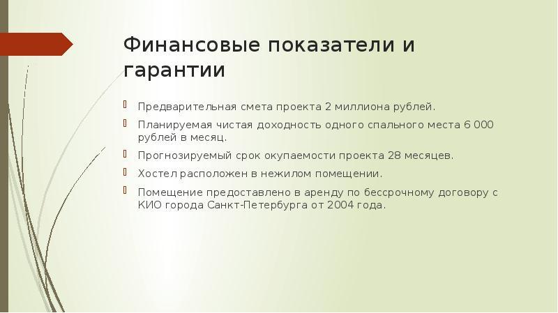 Финансовые показатели и гарантии Предварительная смета проекта 2 миллиона рублей. Планируемая чистая