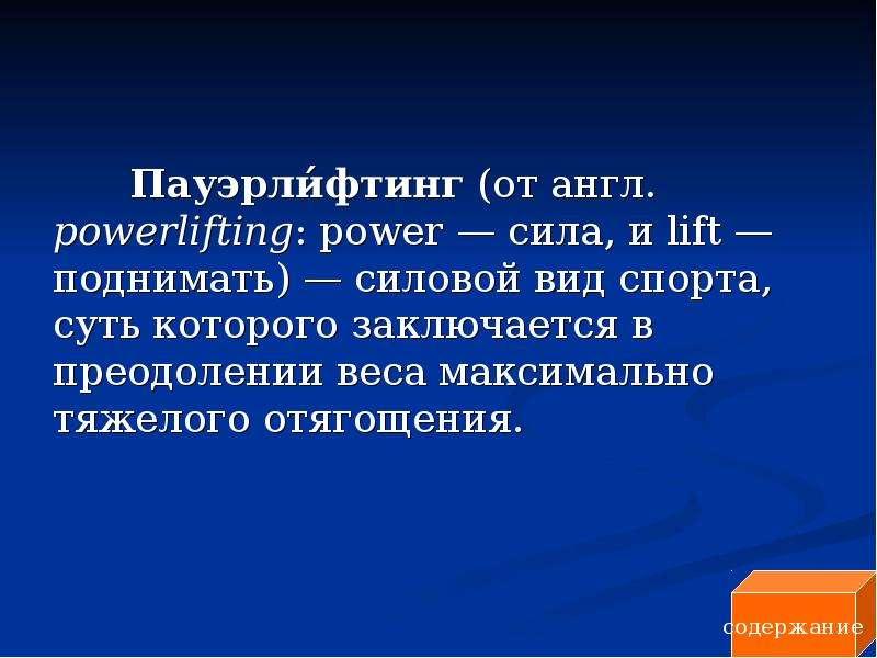 Пауэрли́фтинг (от англ. powerlifting: power — сила, и lift — поднимать) — силовой вид спорта, суть к