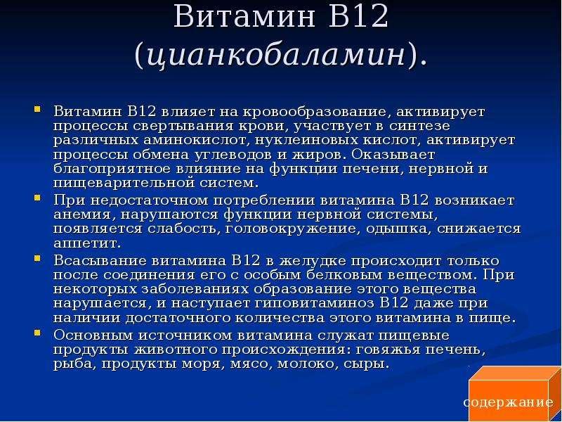 Витамин В12 (цианкобаламин). Витамин В12 влияет на кровообразование, активирует процессы свертывания