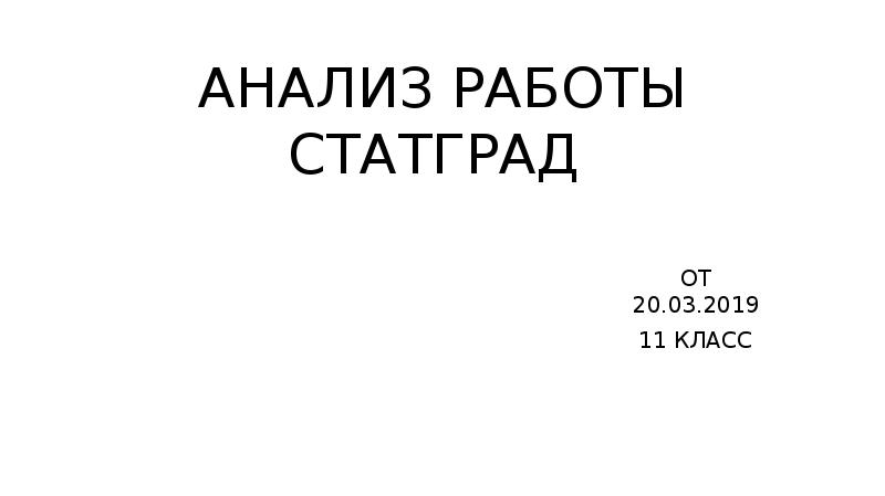 Анализ работы СтатГрад