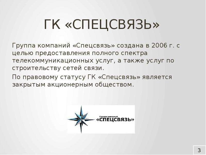 ГК «СПЕЦСВЯЗЬ» Группа компаний «Спецсвязь» создана в 2006 г. с целью предоставления полного спектра