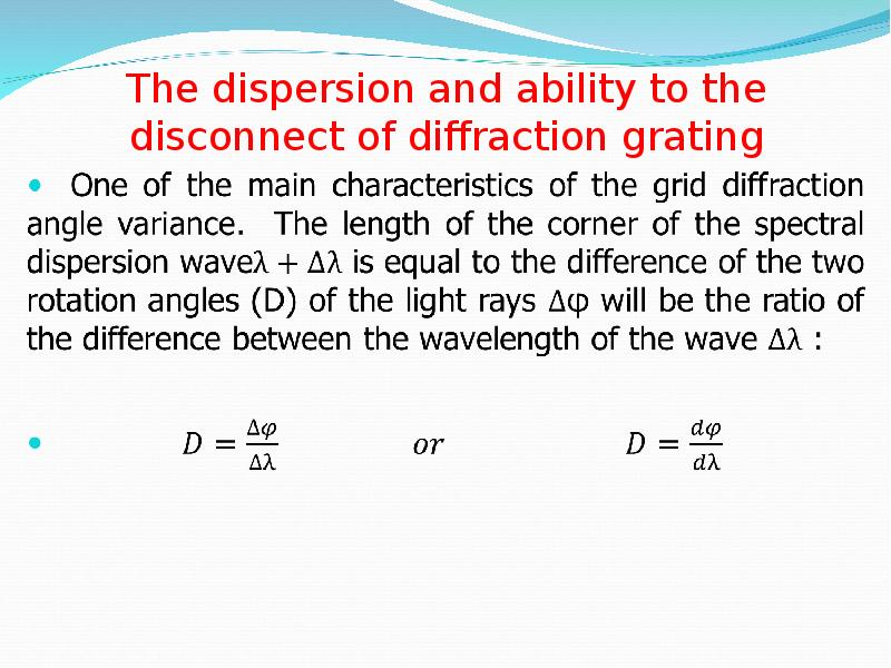 The dispersion and ability to the disconnect of diffraction grating