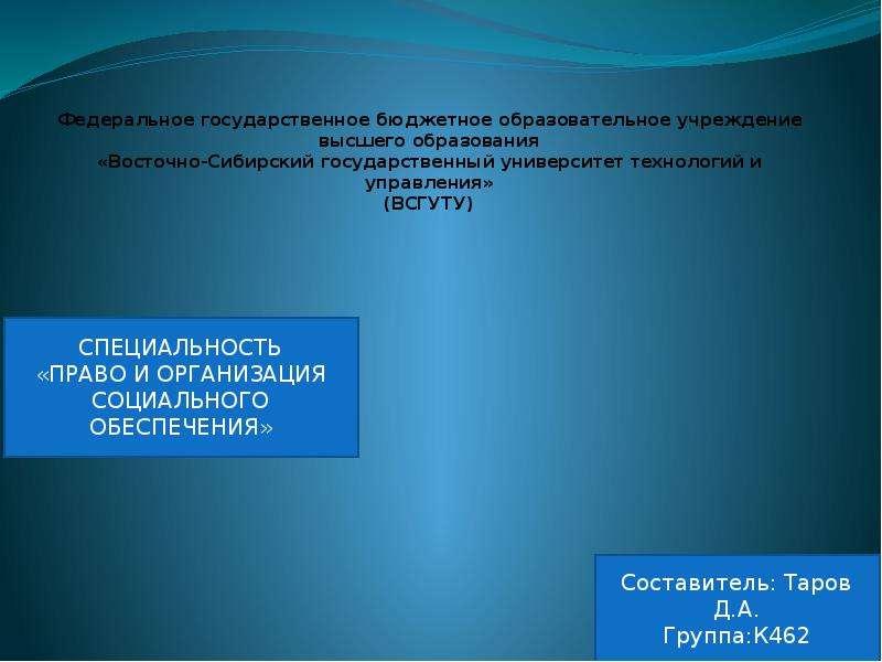 Презентация Факторы изменения и улучшения образа жизни населения России