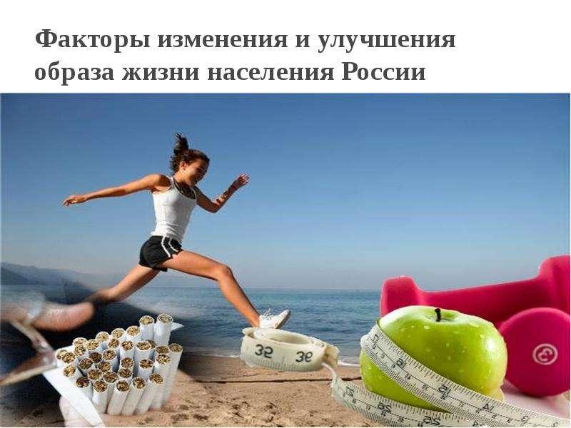 Факторы изменения и улучшения образа жизни населения России