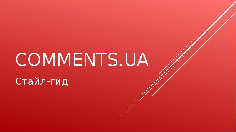 Comments style. Стайл-гид