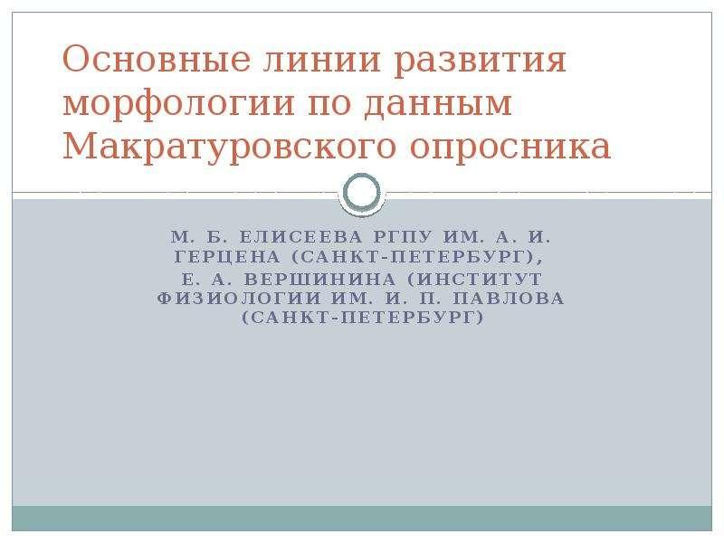 Презентация Основные линии развития морфологии по данным Макратуровского опросника