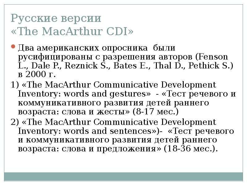Русские версии «The MacArthur CDI» Два американских опросника были русифицированы с разрешения автор