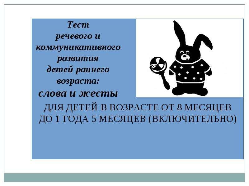 Основные линии развития морфологии по данным Макратуровского опросника, слайд 3