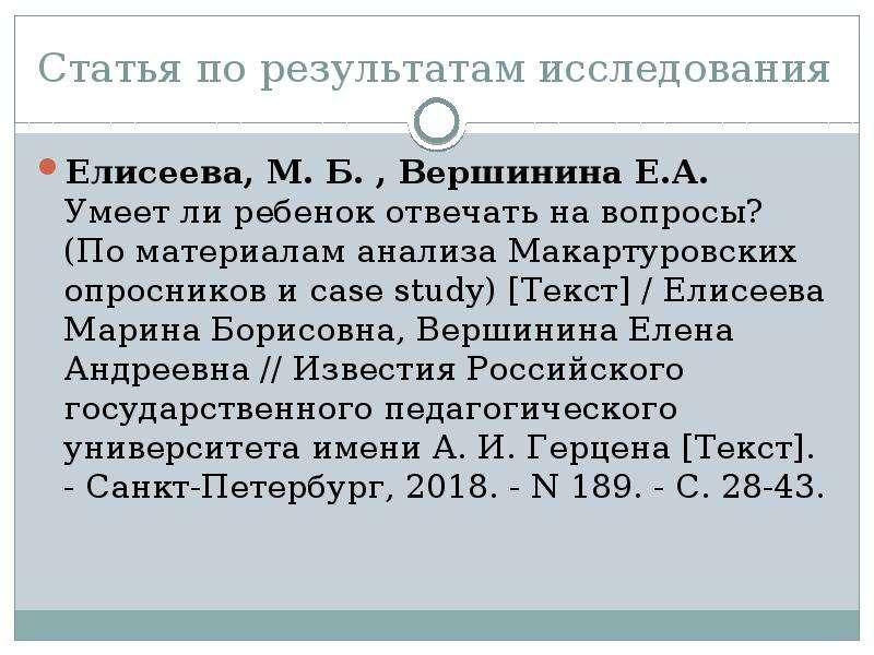 Статья по результатам исследования Елисеева, М. Б. , Вершинина Е. А. Умеет ли ребенок отвечать на во