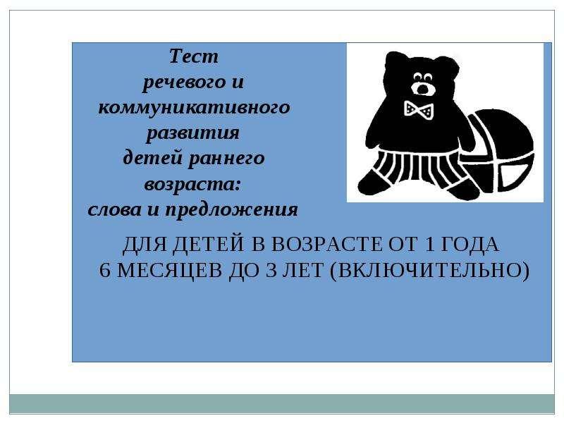 Основные линии развития морфологии по данным Макратуровского опросника, слайд 4