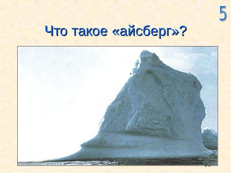 Что такое «айсберг»?
