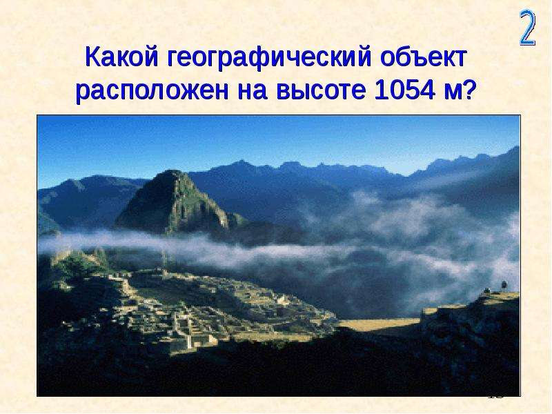 Какой географический объект расположен на высоте 1054 м?
