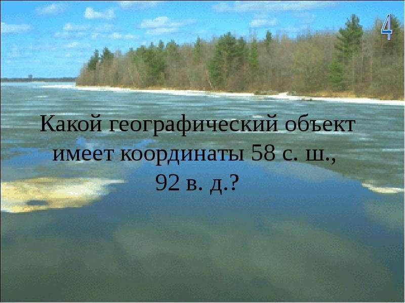 Значение гидросферы для обитателей Земли. Викторина, слайд 15