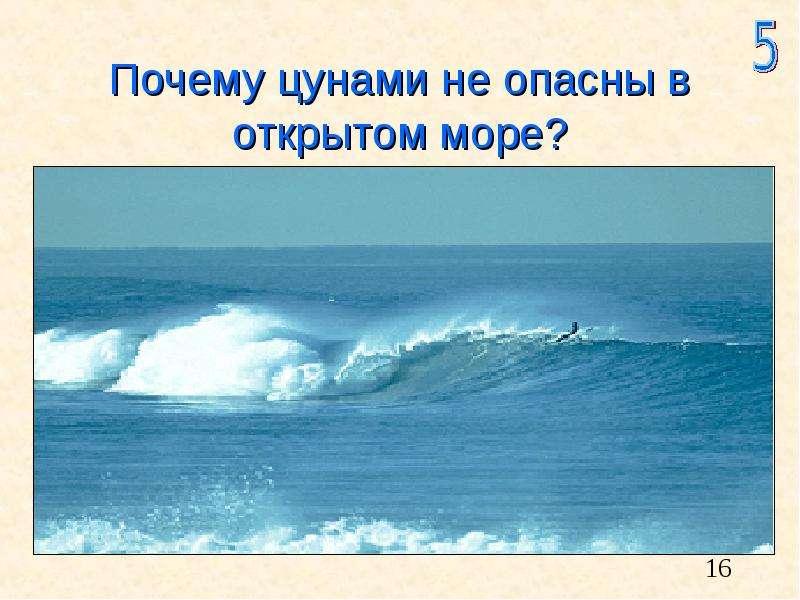 Почему цунами не опасны в открытом море?