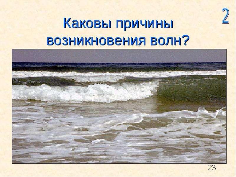 Каковы причины возникновения волн?