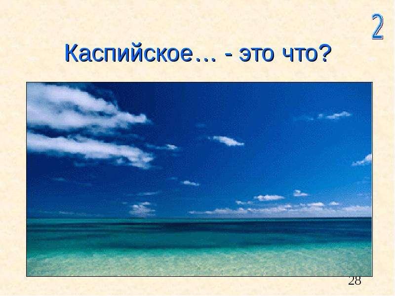 Каспийское… - это что?