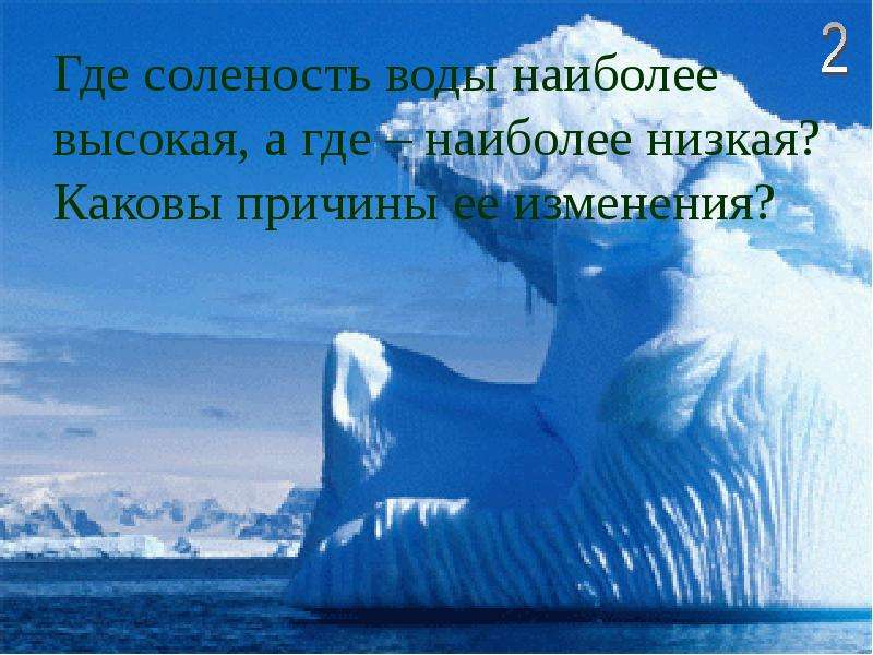 Значение гидросферы для обитателей Земли. Викторина, слайд 8