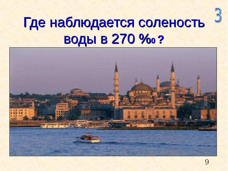 Где наблюдается соленость воды в 270 %0 ?