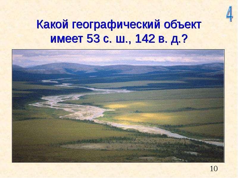 Какой географический объект имеет 53 с. ш. , 142 в. д. ?