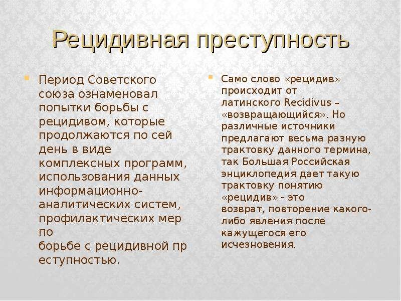 Рецидивная преступность Период Советского союза ознаменовал попытки борьбы с рецидивом, которые прод