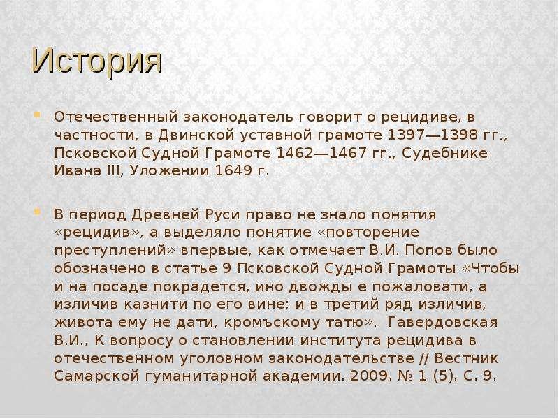 История Отечественный законодатель говорит о рецидиве, в частности, в Двинской уставной грамоте 1397