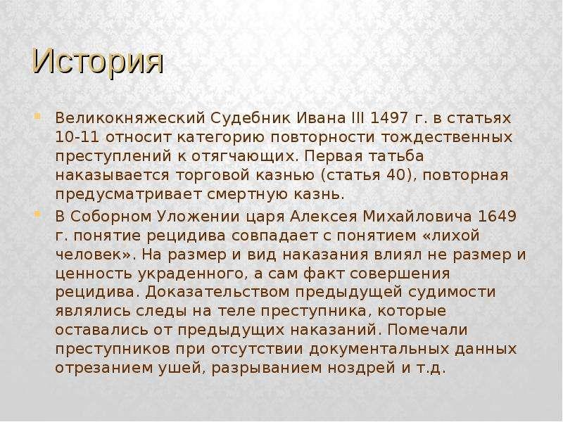 История Великокняжеский Судебник Ивана III 1497 г. в статьях 10-11 относит категорию повторности тож