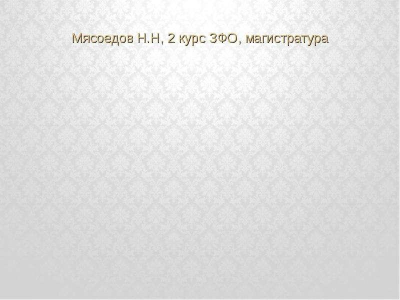 Мясоедов Н. Н, 2 курс ЗФО, магистратура
