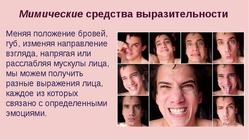 Мимические средства выразительности Меняя положение бровей, губ, изменяя направление взгляда, напряг