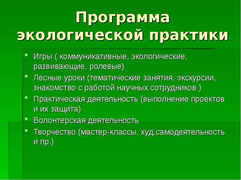 Программа экологической практики Игры ( коммуникативные, экологические, развивающие, ролевые) Лесные