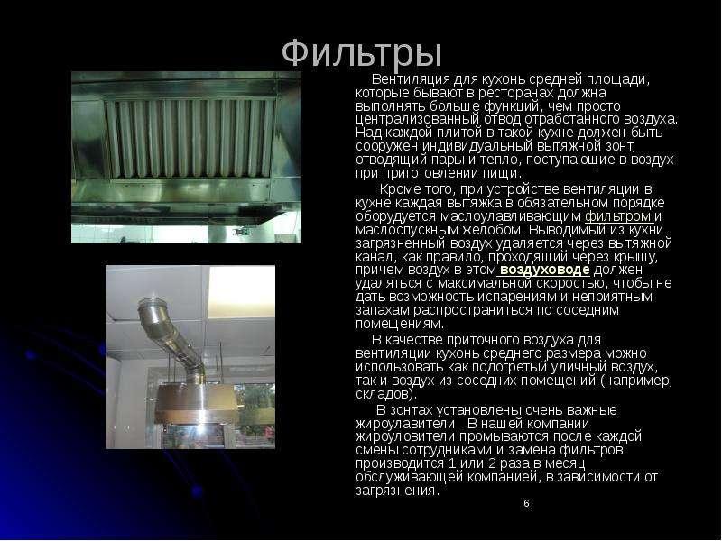Фильтры Вентиляция для кухонь средней площади, которые бывают в ресторанах должна выполнять больше ф