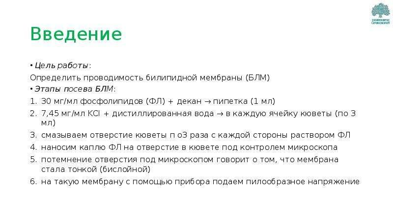 Введение Цель работы: Определить проводимость билипидной мембраны (БЛМ) Этапы посева БЛМ: 30 мг/мл ф