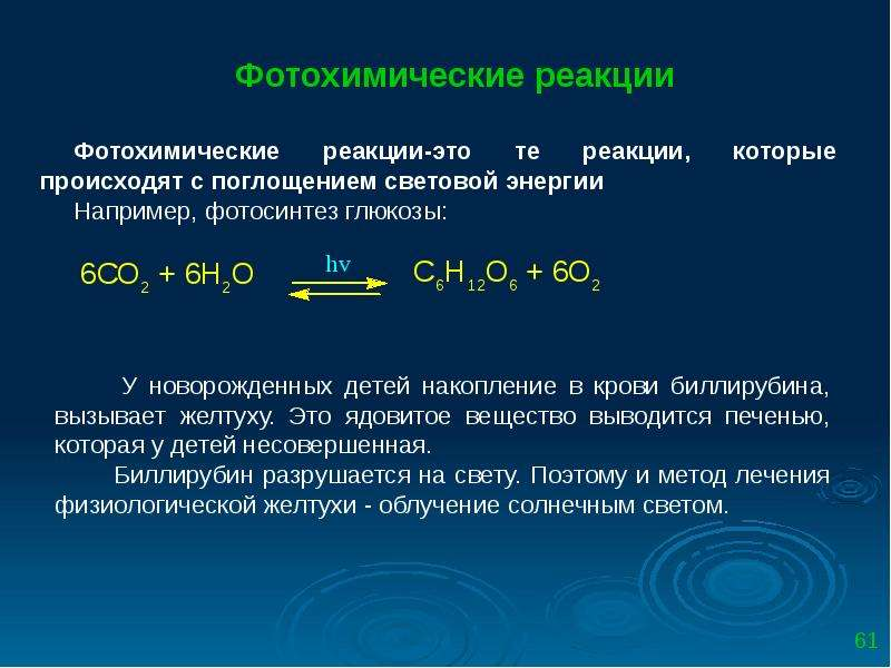 давление света фотосинтез фотохимические реакции сотен человек