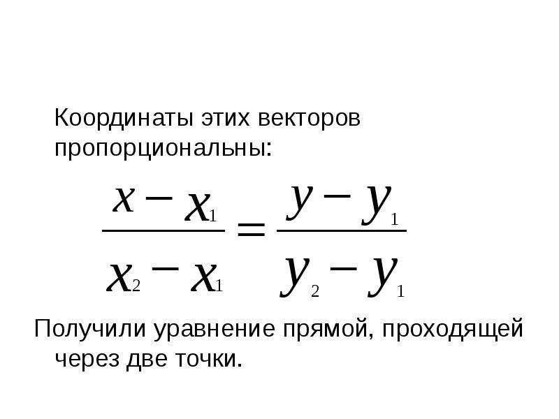 Координаты этих векторов пропорциональны: Получили уравнение прямой, проходящей через две точки.