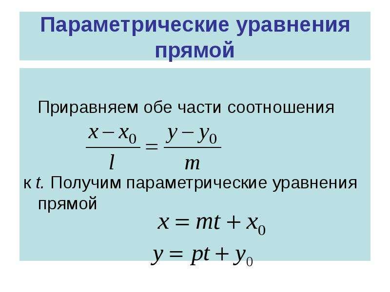 Параметрические уравнения прямой Приравняем обе части соотношения к t. Получим параметрические уравн