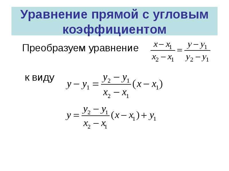 Уравнение прямой с угловым коэффициентом Преобразуем уравнение к виду