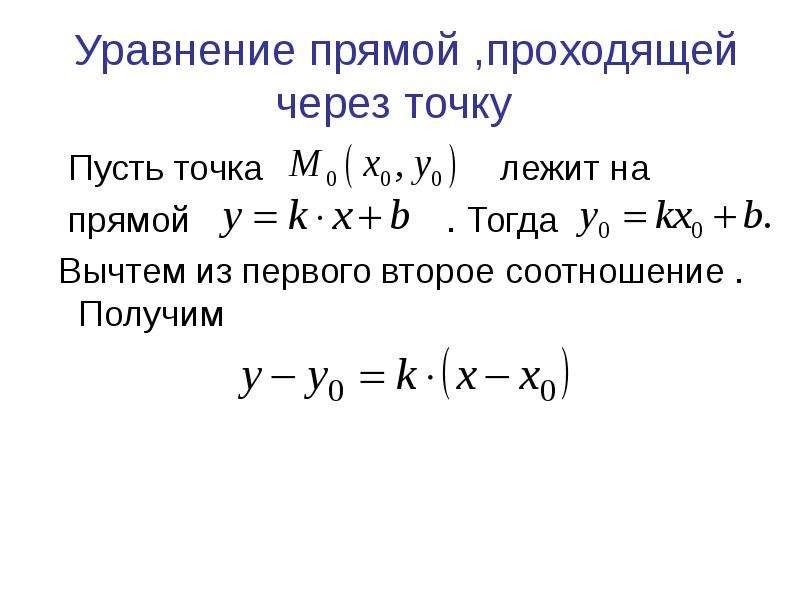 Уравнение прямой ,проходящей через точку Пусть точка лежит на прямой . Тогда Вычтем из первого второ