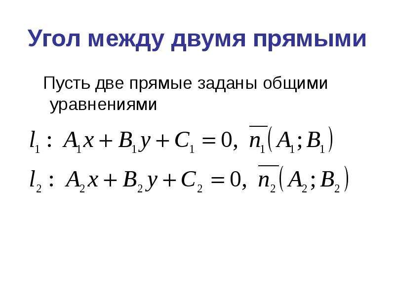 Угол между двумя прямыми Пусть две прямые заданы общими уравнениями