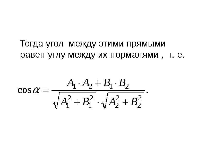 Тогда угол между этими прямыми равен углу между их нормалями , т. е.