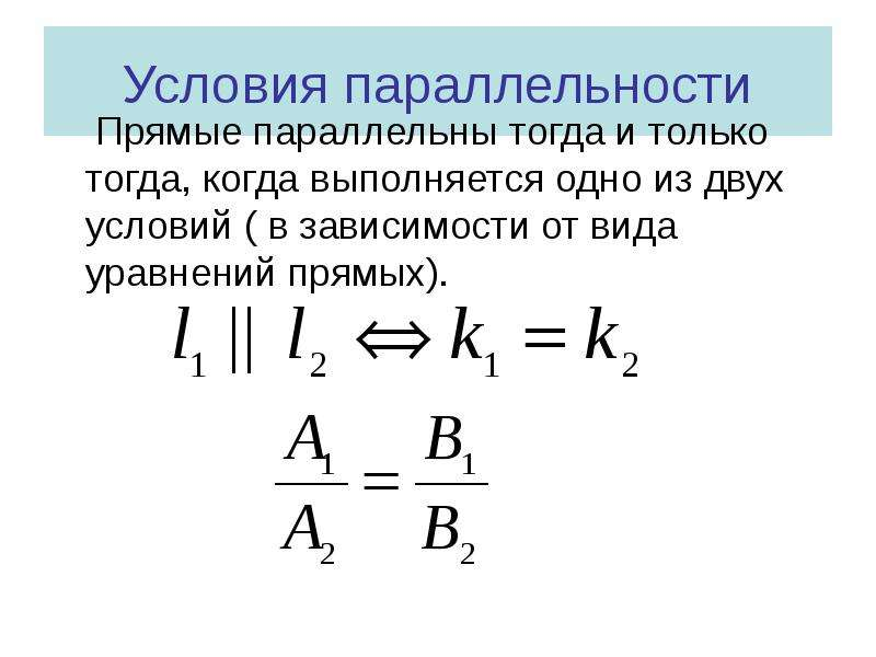 Условия параллельности Прямые параллельны тогда и только тогда, когда выполняется одно из двух услов