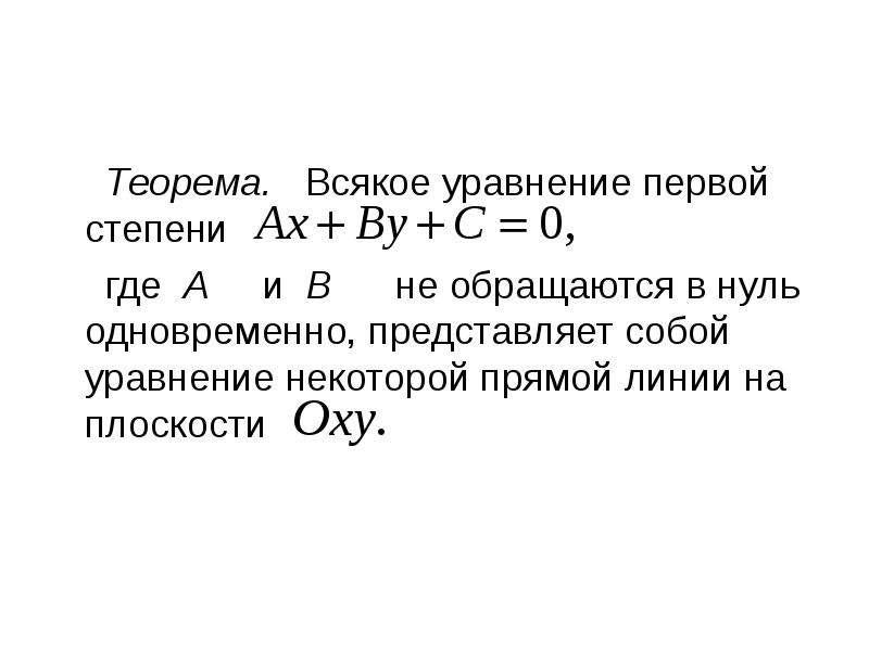 Теорема. Всякое уравнение первой степени где А и В не обращаются в нуль одновременно, представляет с