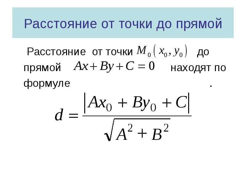 Расстояние от точки до прямой Расстояние от точки до прямой находят по формуле .