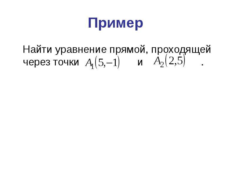 Пример Найти уравнение прямой, проходящей через точки и .