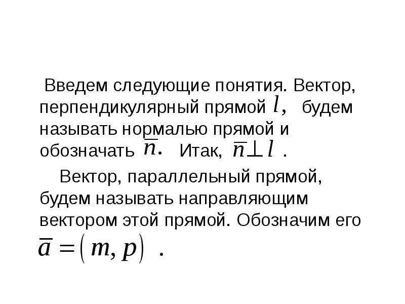 Введем следующие понятия. Вектор, перпендикулярный прямой будем называть нормалью прямой и обозначат